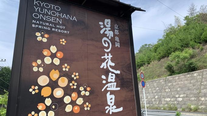 【京都府民限定!5000円補助確約!】エンジョイ湯の花キャンペーン♪石窯コース燦−SAN−お造り付