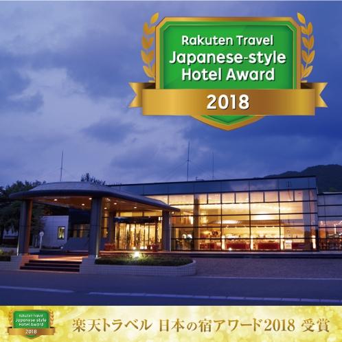楽天トラベル日本の宿アワード2018受賞
