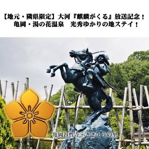【地元・隣県限定】大河『麒麟がくる』放送記念 亀岡・湯の花温泉 光秀ゆかりの地ステイプランイメージ