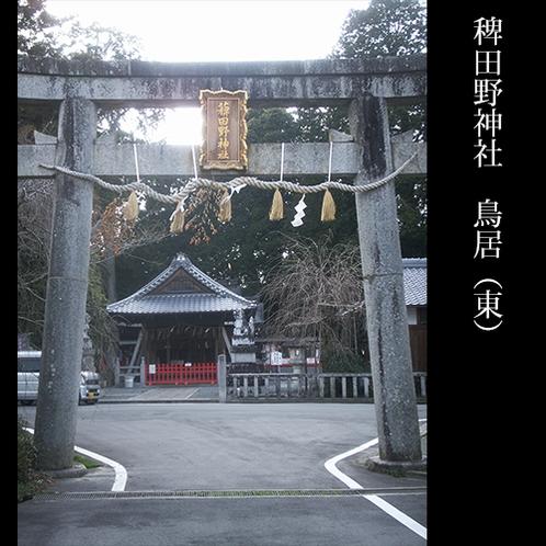 ▲稗田野神社 東鳥居