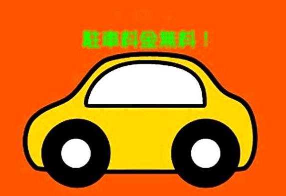 【禁煙】これはお得!駐車料金無料プラン 【現金特価】