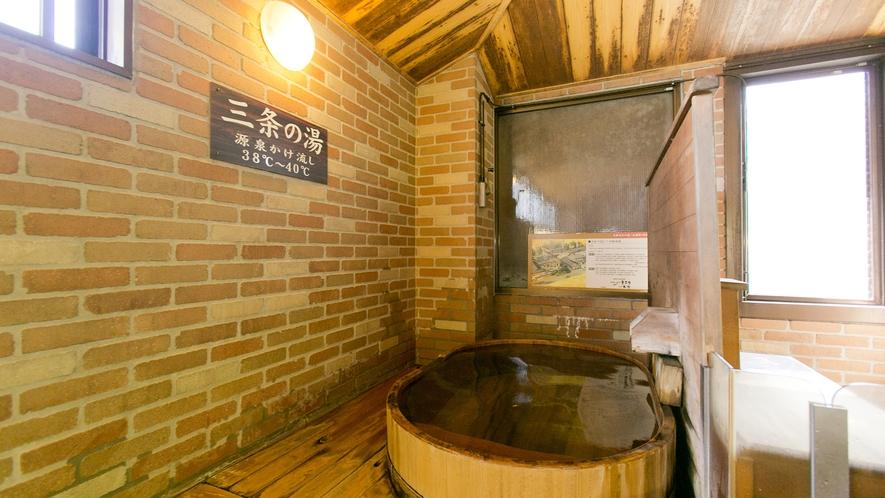 【本館・旅籠きこり】大浴場 松姫の湯 姫湯