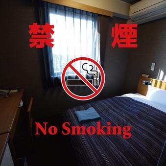 ◇禁煙◇シングルルーム☆Wi-Fi完備