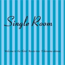 ◆シングルルーム