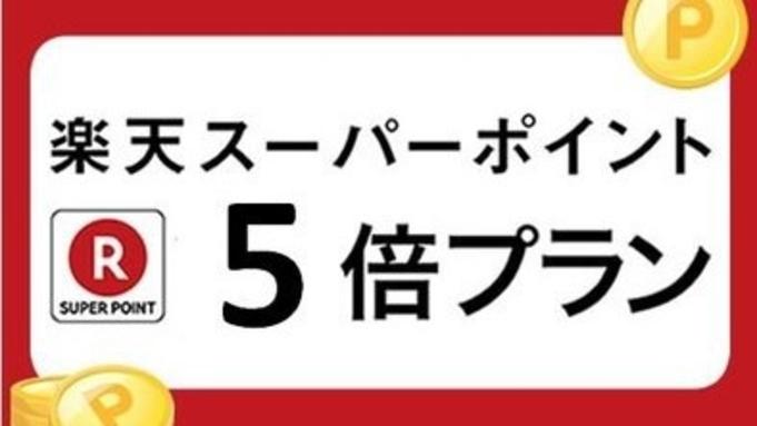 【楽天ポイント5倍】★シングルプラン★ 〈ネット予約限定〉 *送迎バス運休の場合あり