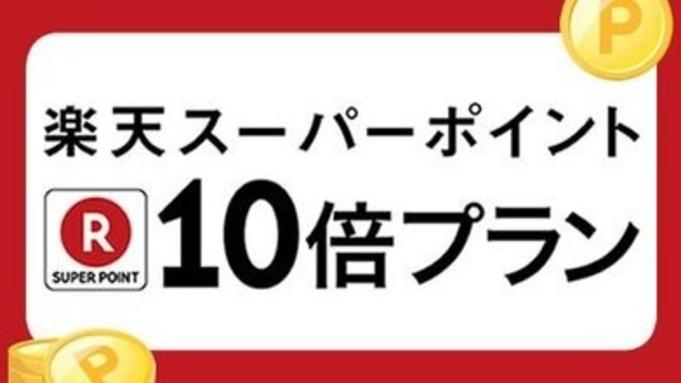 【秋冬旅セール】【楽天ポイント10倍】★シングルプラン★ 送迎バス運休の場合あり