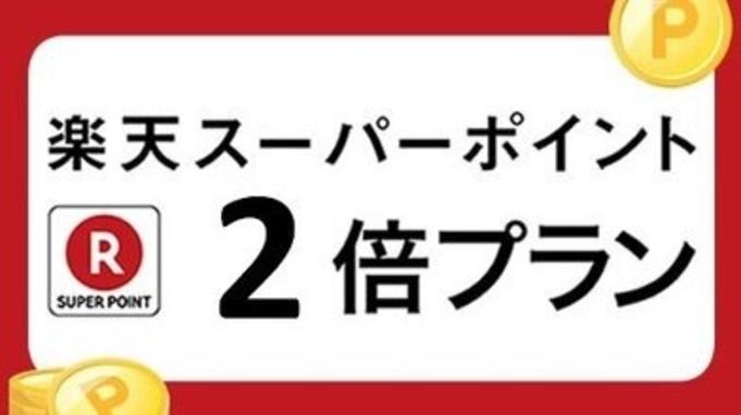 【楽天ポイント2倍】★シングルプラン★ 〈ネット予約限定〉 *送迎バス運休の場合あり
