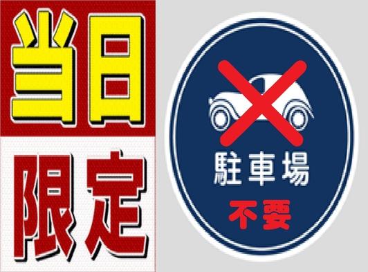【駐車場満車プラン】駐車場利用なしのお客様限定/素泊りシングル/ネット予約限定/ *送迎バス運休あり