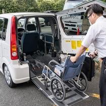 車椅子専用車