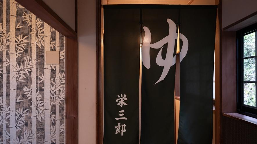 庭園露天風呂「栄三郎の湯」
