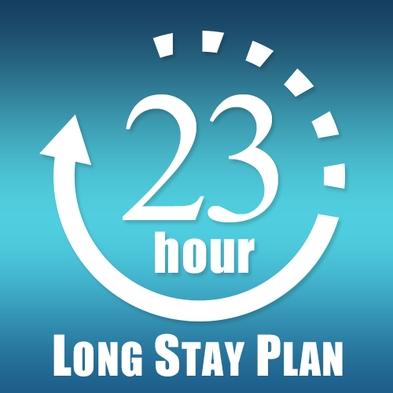 《最大23時間のんびり》★チェックイン13時〜チェックアウト12時★朝食付プラン【喫煙可】