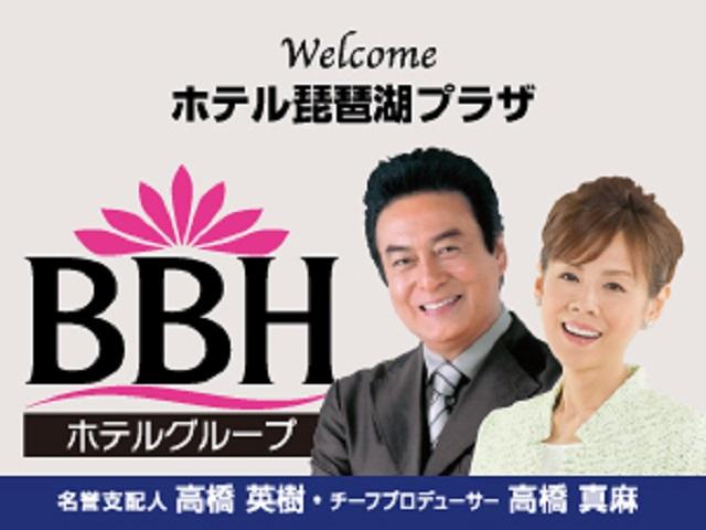BBHホテルグループの名誉支配人・高橋英樹さん&チーフプロデューサー・高橋真麻さん