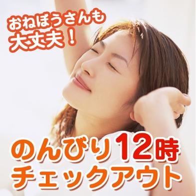 【朝寝坊OK♪】の〜んびり12時チェックアウトのレイトアウトプラン♪◆朝食バイキング付き◆【喫煙可】