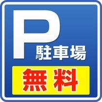【無料駐車場】200台駐車可能!ご宿泊のお客様は終日無料♪(大型車は事前にご連絡ください)
