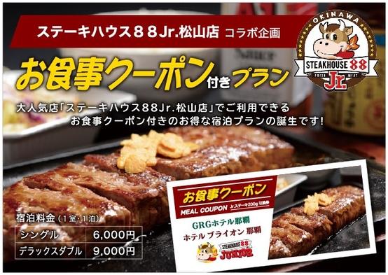 ステーキハウス88Jr.お食事クーポン付プラン