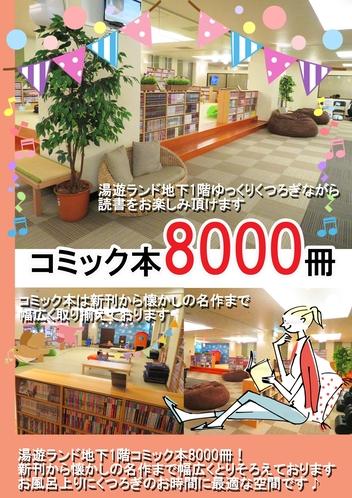 B1F 漫画8000冊