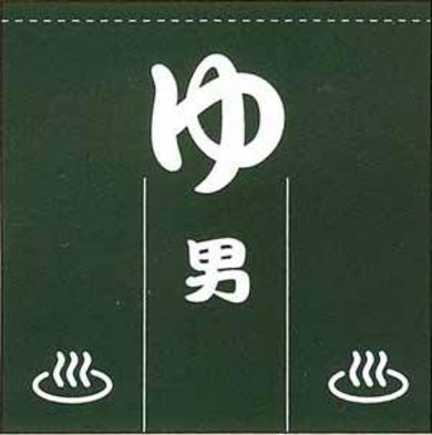 【好立地】シングルプラン※男性専用大浴場・サウナ無料 16:00〜23:00 ※NHK映りません