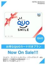 QUOカード付プラン
