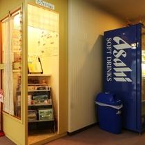 1階フロントロビー、自動販売機がございます