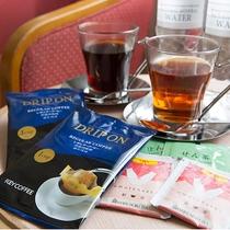 【客室】コーヒー・紅茶・せん茶・ミネラルウォーターをご用意しております(無料)