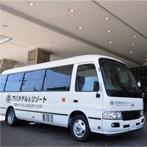 アパホテル無料シャトルバス毎日運行♪