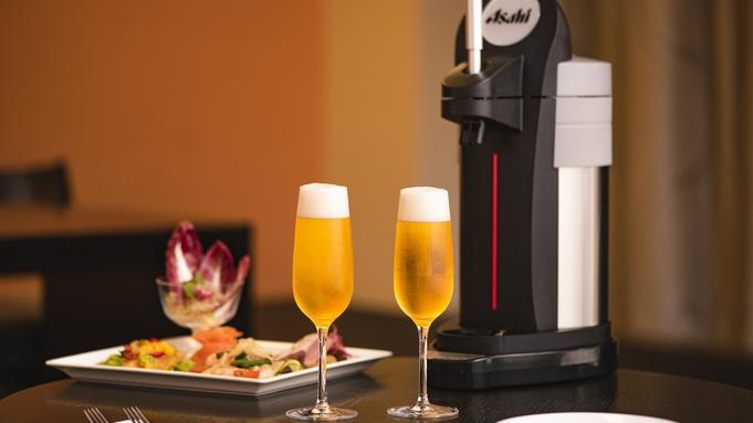 【ジャパニーズスイートルーム】プライベート空間で生ビールを満喫!ビールサーバー&オードブル付きプラン