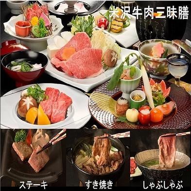◆一人旅!夕・朝 個室会食◆ 米沢牛肉三昧膳コース■選べる米沢牛メイン料理2品【貸切温泉・無料】