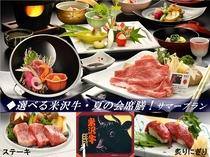 ◆◆選べる米沢牛・夏の会席膳×サーロインステーキ×炙り牛にぎり