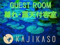 【離れ・露天付客室】GUEST ROOM