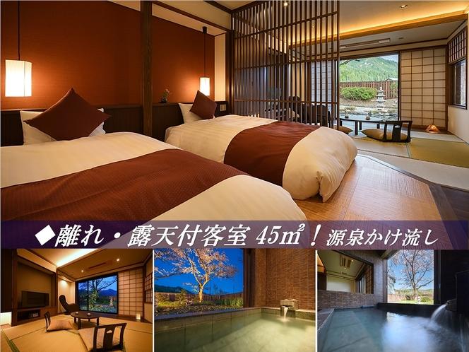 ◆離れ・露天風呂付客室 45㎡!