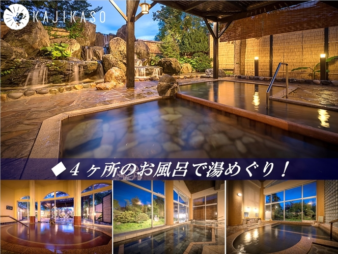 ◆4ヶ所のお風呂で湯めぐり!