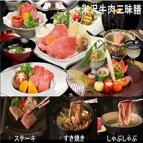 牛肉三昧膳