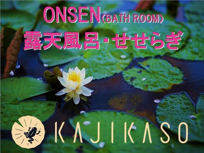 【露天・せせらぎ】ONSEN(BATH ROOM)