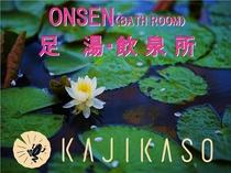 【足 湯・飲泉所】ONSEN(BATH ROOM)