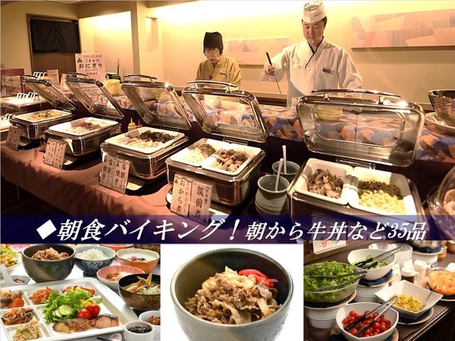 ◆朝食バイキング!朝から牛丼など35品!