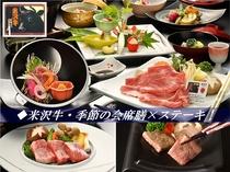 ◆選べる米沢牛・季節の会席膳×サーロインステーキ!すき焼き・しゃぶしゃぶなど選べます!