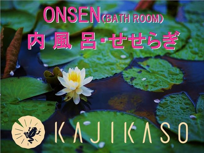 【内風呂・せせらぎ】ONSEN(BATH ROOM
