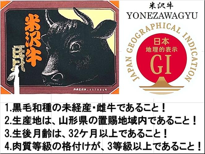 ◆米沢牛のおいしさの定義!日本地理的表示GI取得!