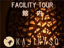 【館内のご案内】FACILITY TOUR