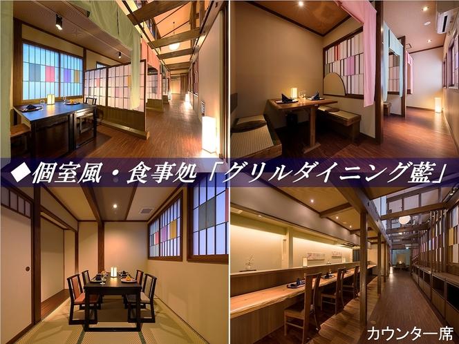 ◆個室風・食事処「グリルダイニング藍」