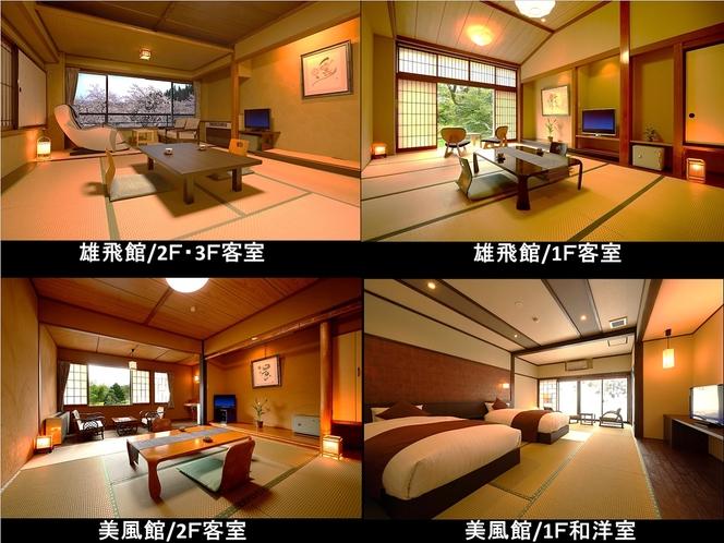 ◆様々なタイプの客室!
