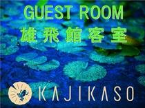 【雄飛館・客室】GUEST ROOM