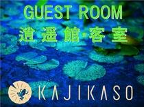 【逍遥館・客室】GUEST ROOM