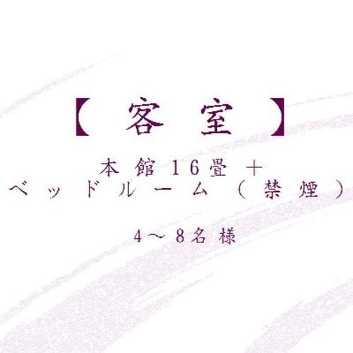 本館【竹】2階☆和室16畳+ベッドルーム(禁煙)