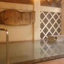 大浴場「斧川の湯」