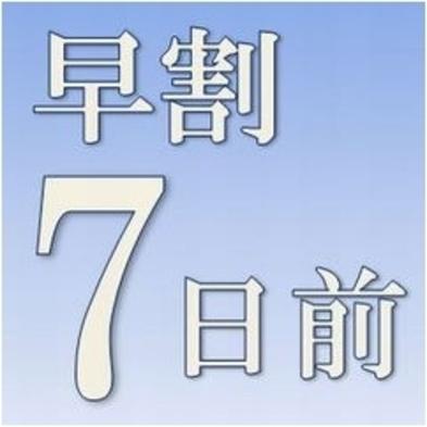 【早期得割】☆★早割7★☆7日前迄がお得(^^)/早割プラン♪【◆和洋食のバイキング付◆】