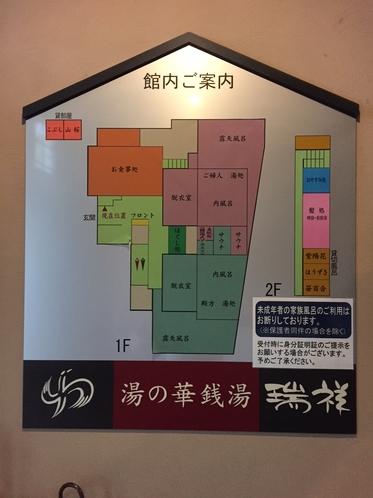 瑞祥館内マップ