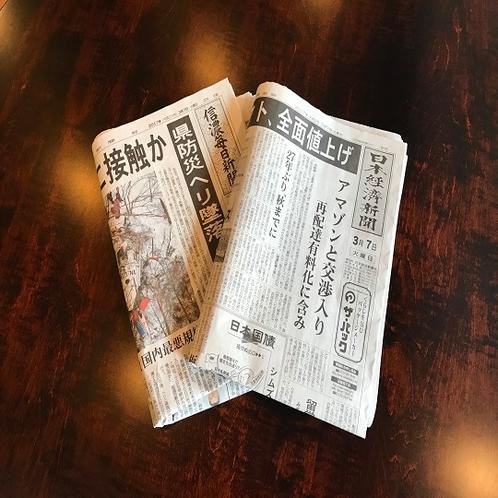 ◇朝刊新聞 (日本経済新聞、信濃毎日新聞)フリースペースにてご覧ください。