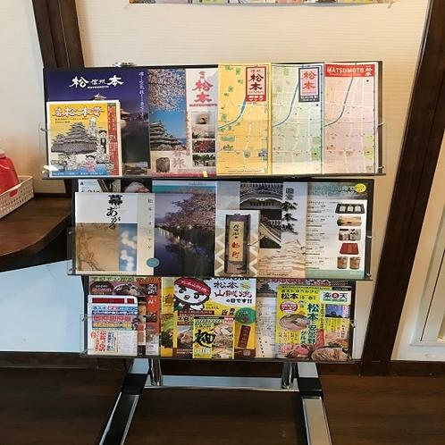 ◇パンフレット 観光に役立つ市内MAPや各パンフレットをご用意しております☆彡