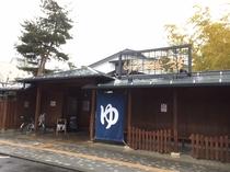 近隣入浴施設(瑞祥)